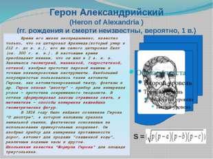 Уравнение асимптоты: x + y + a = 0. Декарт исследовал впервые это уравнение в