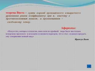 Эратосфен Киренский (Eratosthenes, Ερατοσθδνη) (ок. 275-194 до н.э.) Древнег