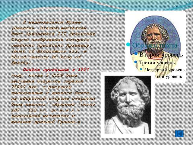 Самым известным достижением Эратосфена в области географии был изобретенный...