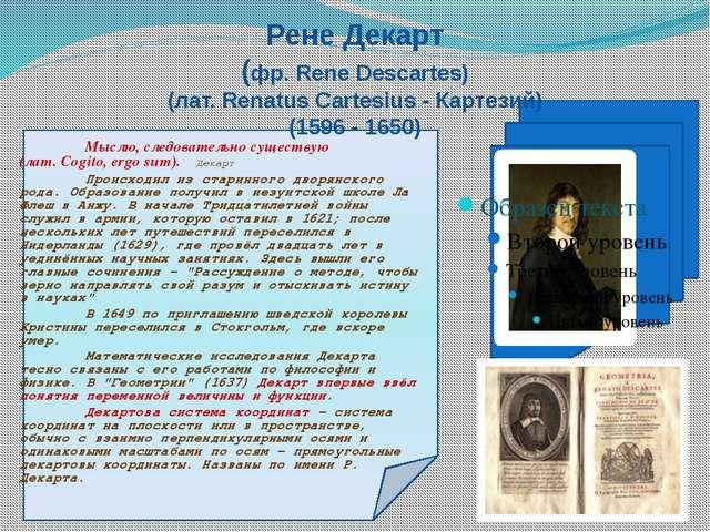 В собрание Диофанта входят весьма разнообразные задачи, а их решения часто в...