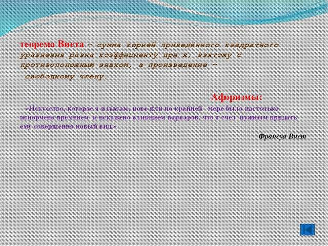 Эратосфен Киренский (Eratosthenes, Ερατοσθδνη) (ок. 275-194 до н.э.) Древнег...