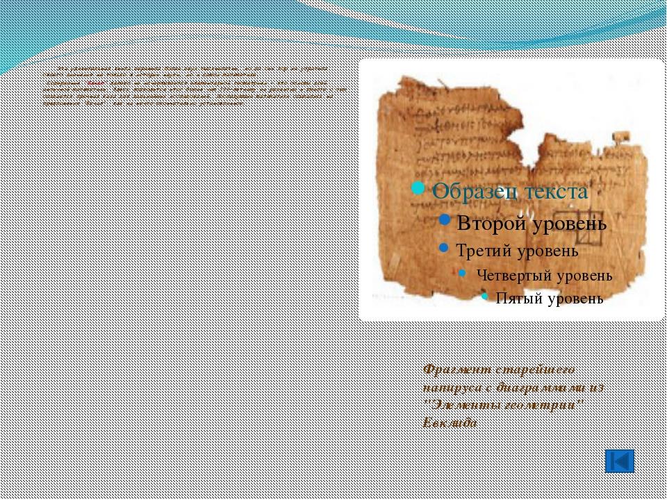 После учебы в Александрии Архимед вновь вернулся в Сиракузы и унаследовал до...