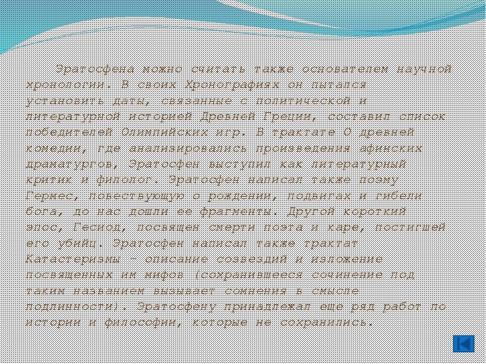 ЛОБАЧЕВСКИЙ НИКОЛАЙ ИВАНОВИЧ (1792–1856) Главным достижением Лобачевского яв...