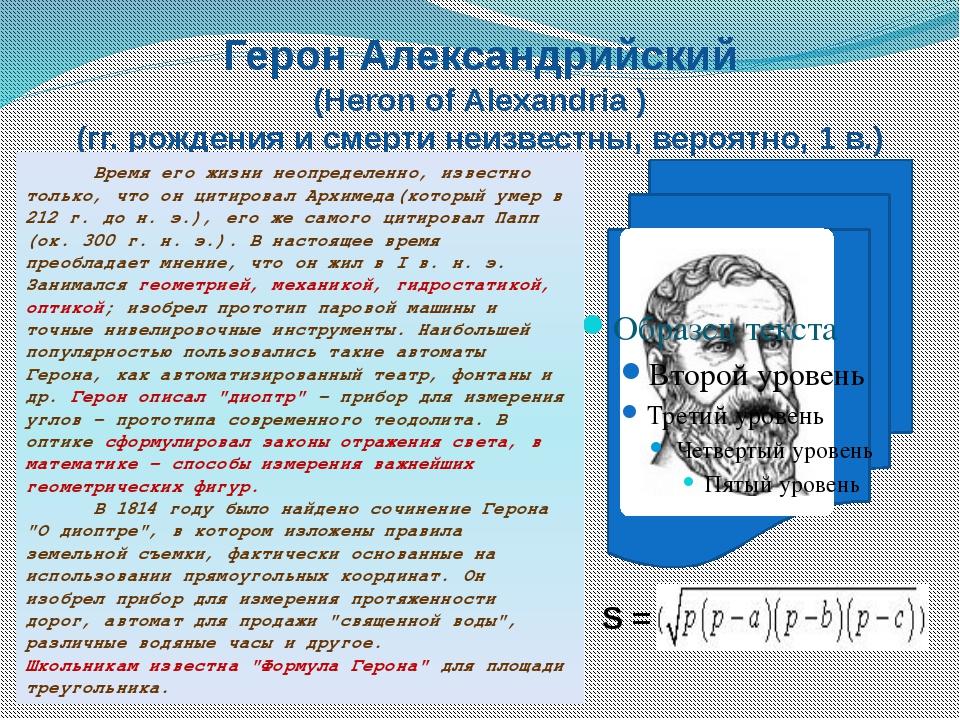 Уравнение асимптоты: x + y + a = 0. Декарт исследовал впервые это уравнение в...