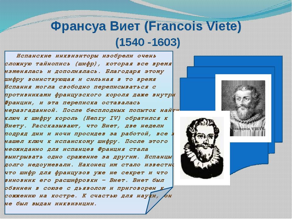 Фалес Милетский (625 до н.э. - 548 до н.э.) Фалес Милетский имел титул одн...