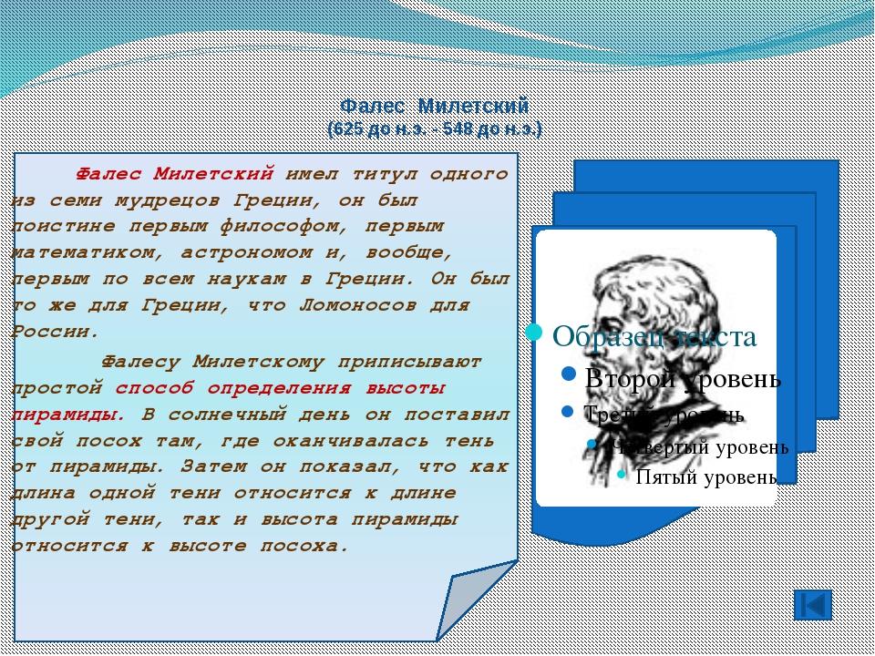 Пифагор (греч. Πυθαγόρας ο Σάμιος) (родился ок. 580 г. и умер ок. 500 г. до н...