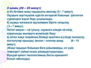 II кезең (20 – 25 минут) а) Өз бетімен жаңа тақырыпты менгеру (5 – 7 минут).