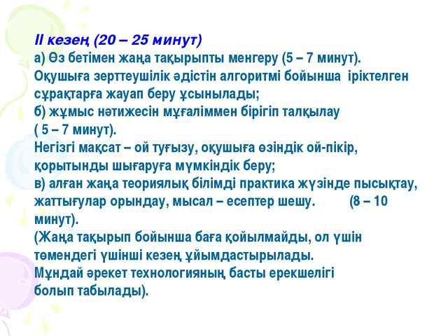 II кезең (20 – 25 минут) а) Өз бетімен жаңа тақырыпты менгеру (5 – 7 минут)....