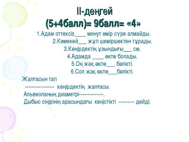 II-деңгей (5+4балл)= 9балл= «4» 1.Адам оттексіз____ минут өмір сүре алмайды....