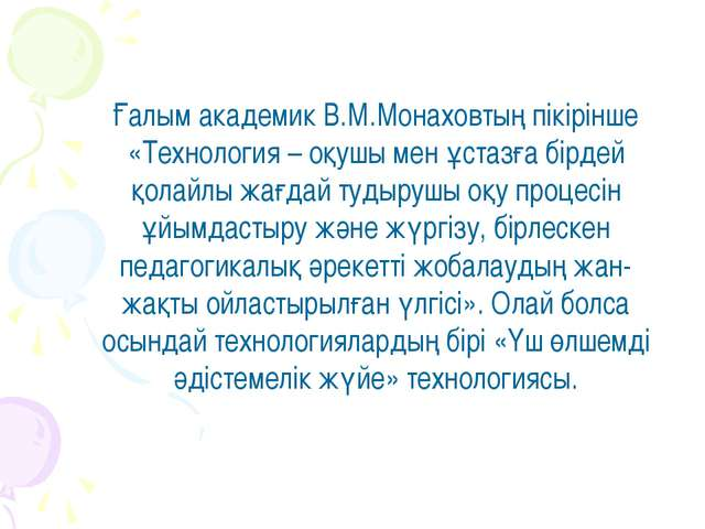 Ғалым академик В.М.Монаховтың пікірінше «Технология – оқушы мен ұстазға бірде...