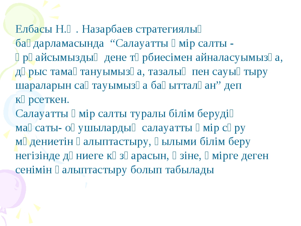 """Елбасы Н.Ә. Назарбаев стратегиялық бағдарламасында """"Салауатты өмір салты - ә..."""