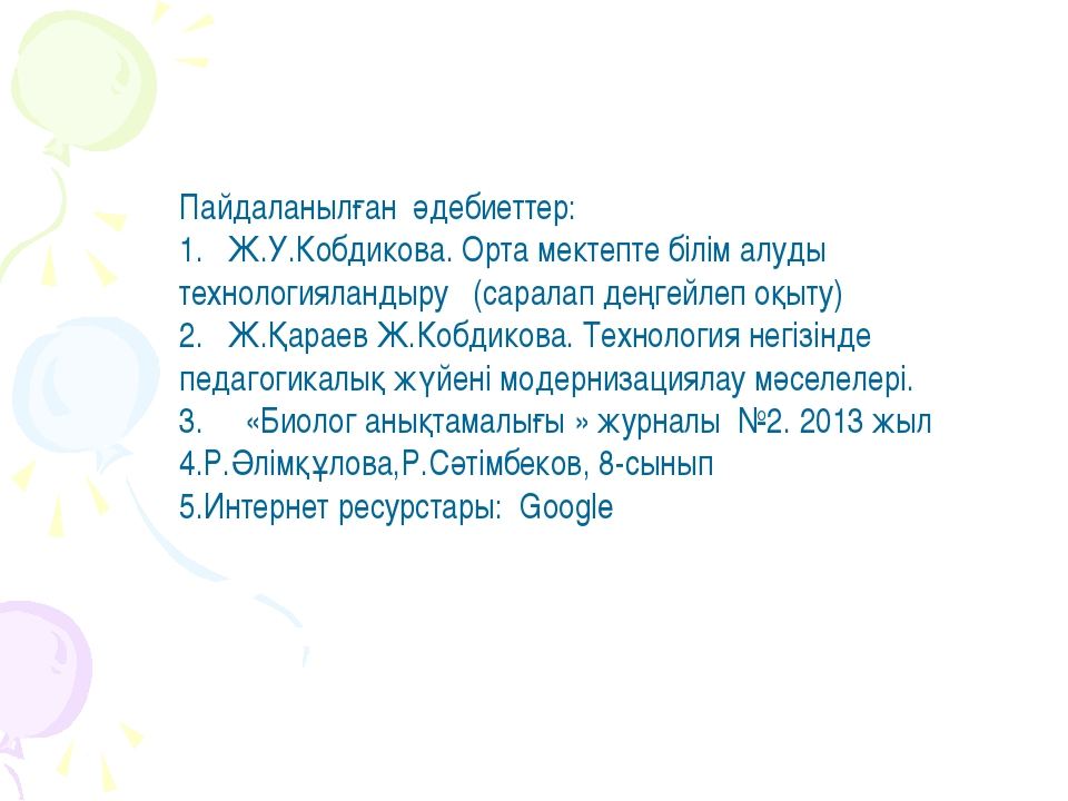 Пайдаланылған әдебиеттер: 1. Ж.У.Кобдикова. Орта мектепте білім алуды техноло...