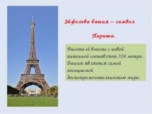 Эйфелева башня – символ Парижа. Высота её вместе с новой антенной составляет