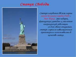 Статуя Свободы Статуя находится вблизи порта самого большого города США – Нь