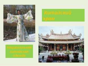 Национальная китайская одежда Китайский храм