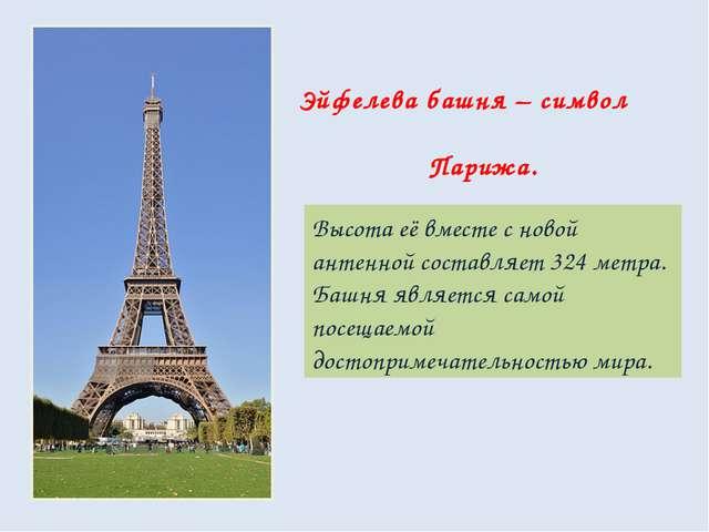 Эйфелева башня – символ Парижа. Высота её вместе с новой антенной составляет...