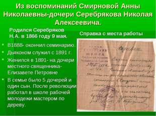 Из воспоминаний Смирновой Анны Николаевны-дочери Серебрякова Николая Алексеев