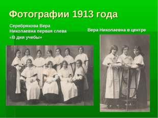 Фотографии 1913 года Серебрякова Вера Николаевна первая слева «В дни учебы» В