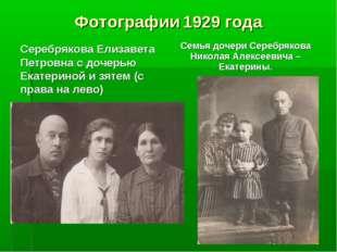 Фотографии 1929 года Серебрякова Елизавета Петровна с дочерью Екатериной и зя