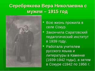 Серебрякова Вера Николаевна с мужем – 1915 год Всю жизнь прожила в селе Сокур