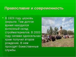 Православие и современность В 1928 году церковь закрыли. Там долгое время нах