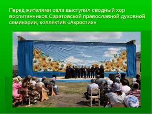 Перед жителями села выступил сводный хор воспитанников Саратовской православн