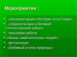 Мероприятия : - поисковая акция «История села Сокур»; - «Односельчане в Велик