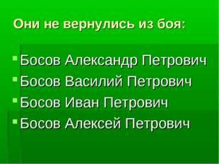 Они не вернулись из боя: Босов Александр Петрович Босов Василий Петрович Босо