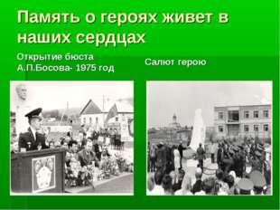 Память о героях живет в наших сердцах Открытие бюста А.П.Босова- 1975 год Сал