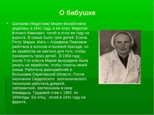 О бабушке Шалаева (Федотова) Мария Михайловна родилась в 1941 году, а ее отец