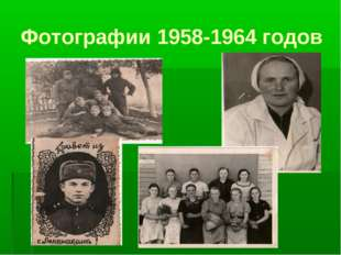 Фотографии 1958-1964 годов