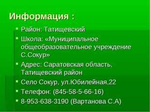 Информация : Район: Татищевский Школа: «Муниципальное общеобразовательное учр