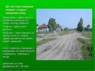 До сих пор Сокуряне помнят старые названия улиц: Вакульевка – здесь жили в ос
