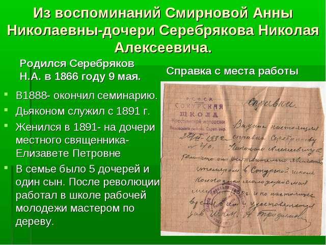 Из воспоминаний Смирновой Анны Николаевны-дочери Серебрякова Николая Алексеев...