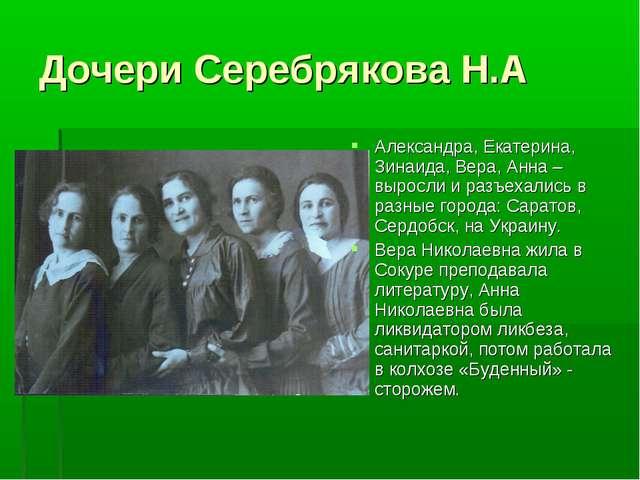 Дочери Серебрякова Н.А Александра, Екатерина, Зинаида, Вера, Анна –выросли и...