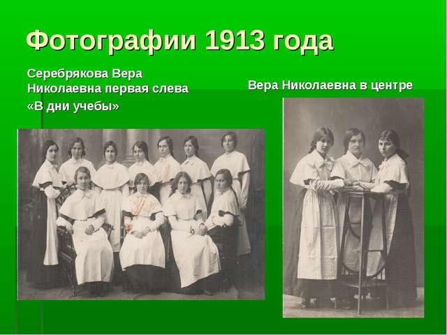 Фотографии 1913 года Серебрякова Вера Николаевна первая слева «В дни учебы» В...