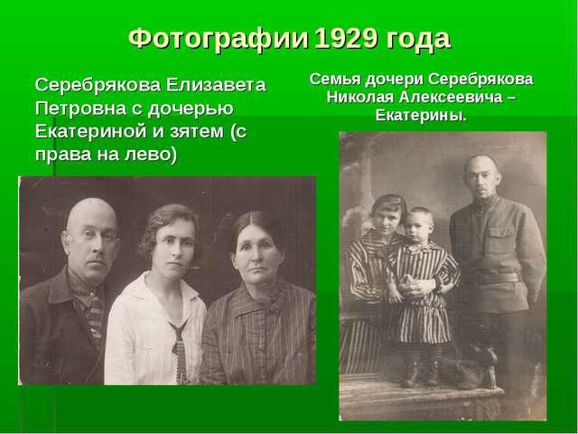 Фотографии 1929 года Серебрякова Елизавета Петровна с дочерью Екатериной и зя...