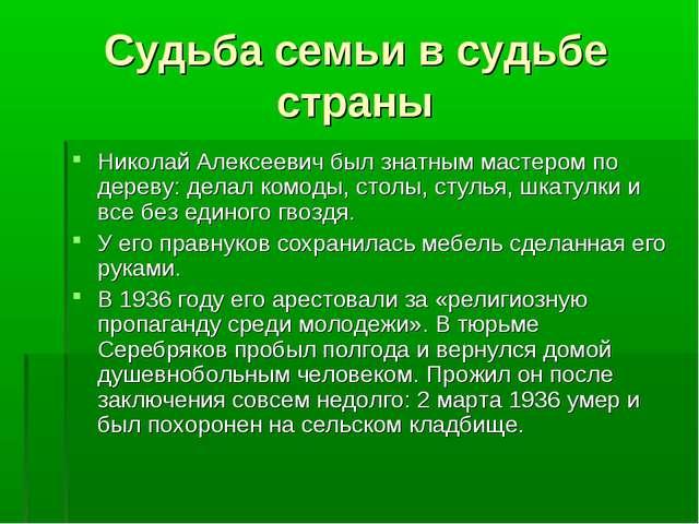 Судьба семьи в судьбе страны Николай Алексеевич был знатным мастером по дерев...