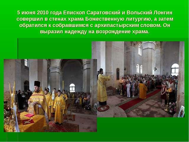 5 июня 2010 года Епископ Саратовский и Вольский Лонгин совершил в стенах храм...