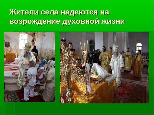 Жители села надеются на возрождение духовной жизни