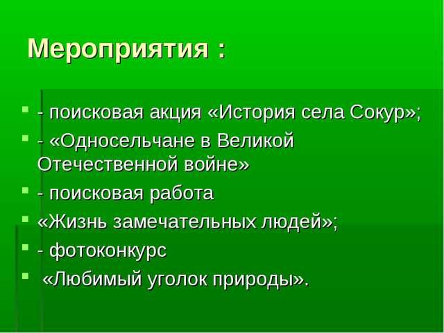 Мероприятия : - поисковая акция «История села Сокур»; - «Односельчане в Велик...
