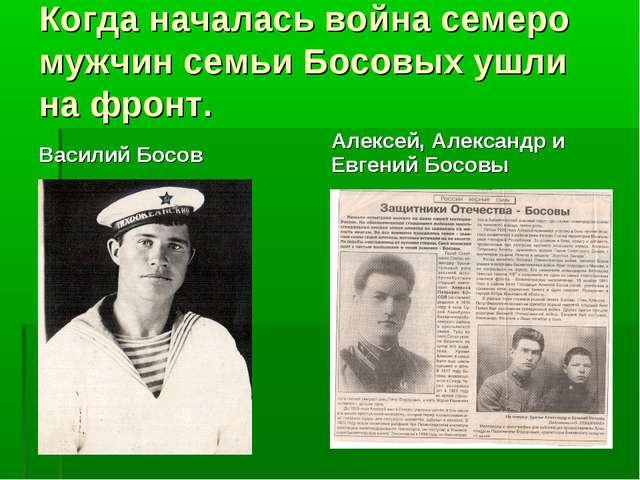 Когда началась война семеро мужчин семьи Босовых ушли на фронт. Василий Босов...