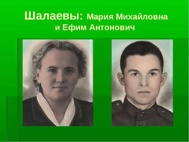 Шалаевы: Мария Михайловна и Ефим Антонович