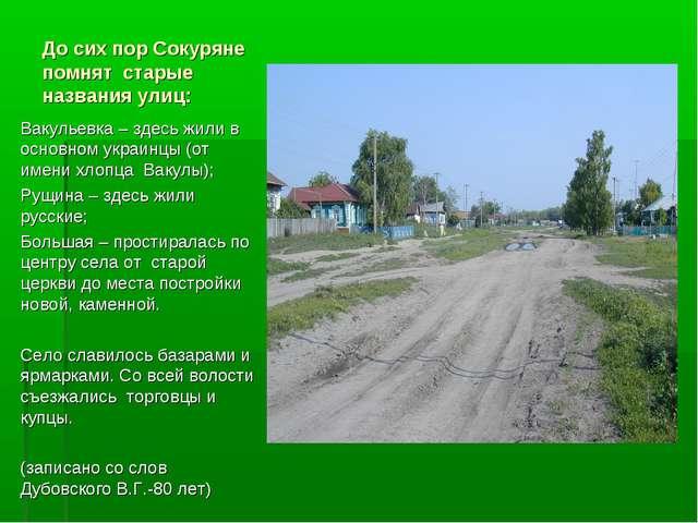 До сих пор Сокуряне помнят старые названия улиц: Вакульевка – здесь жили в ос...