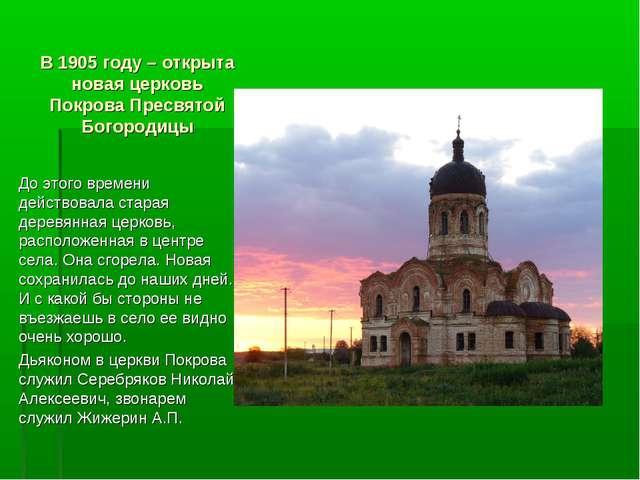 В 1905 году – открыта новая церковь Покрова Пресвятой Богородицы До этого вре...