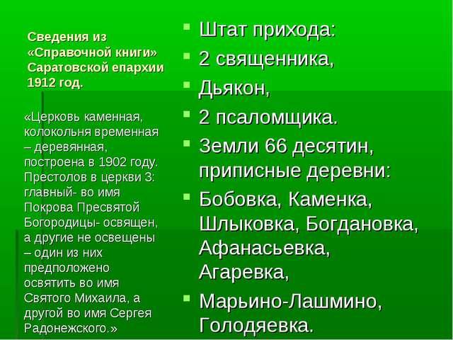 Сведения из «Справочной книги» Саратовской епархии 1912 год. «Церковь каменна...