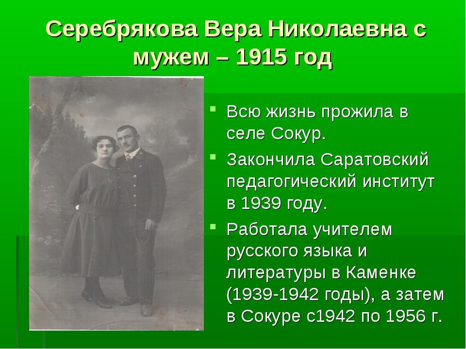Серебрякова Вера Николаевна с мужем – 1915 год Всю жизнь прожила в селе Сокур...