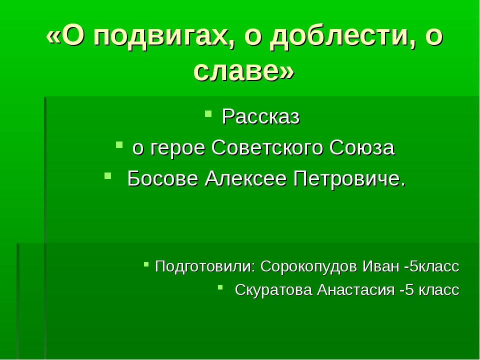 «О подвигах, о доблести, о славе» Рассказ о герое Советского Союза Босове Але...