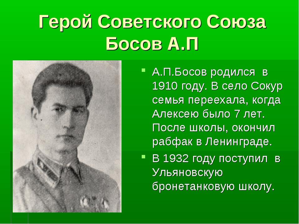 Герой Советского Союза Босов А.П А.П.Босов родился в 1910 году. В село Сокур...