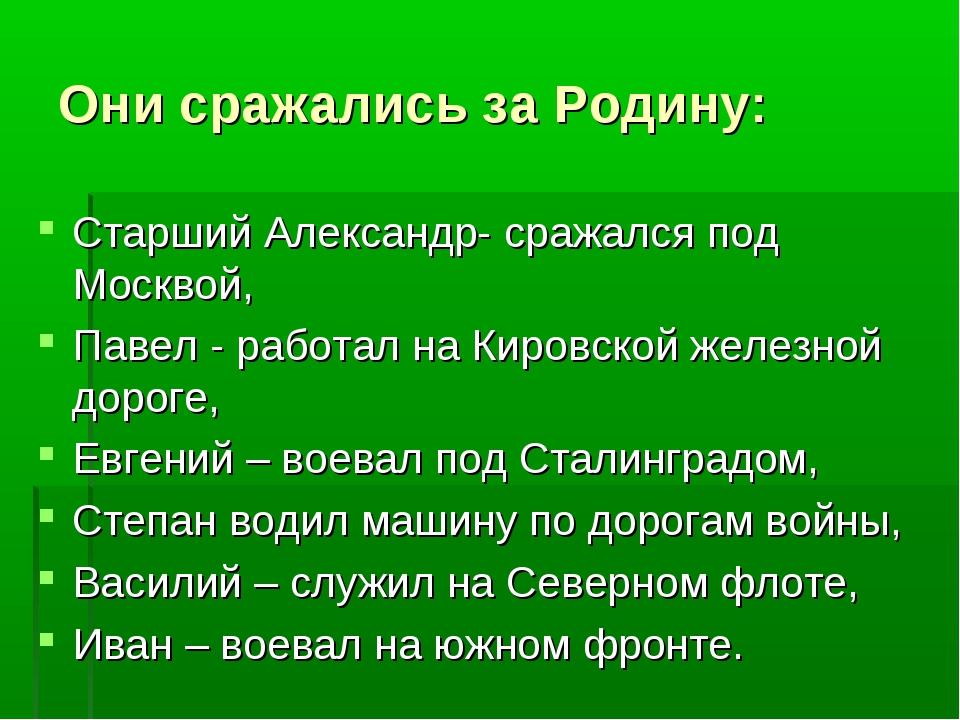 Они сражались за Родину: Старший Александр- сражался под Москвой, Павел - раб...